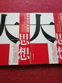 大思想--中央电视台百家讲坛智慧大餐(中,下册)