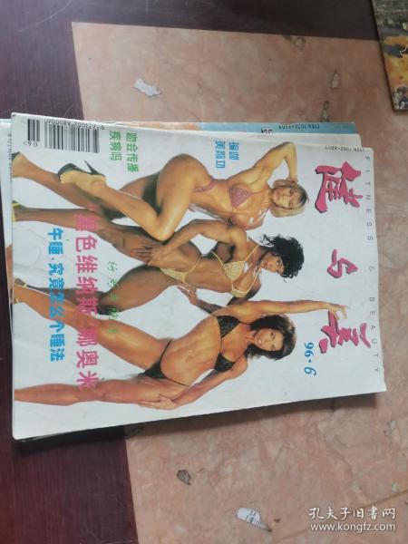 健与美1996年6
