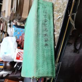 中国古今地名大辞典(万有文库)【民国十九年初版】馆藏