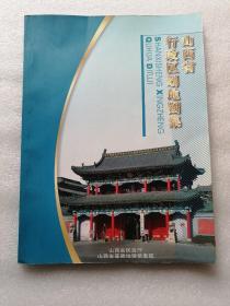 山西省行政区划地图集