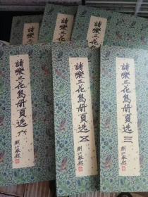 诸乐三花鸟册页选(全6册)
