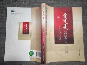 心理学(蒙文)