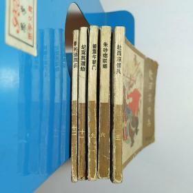 薛刚反唐5、6、9、11、12 /绘画版连环画书5本合售