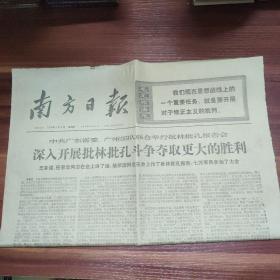 南方日报-第2180号-1974年2月8日-文革报