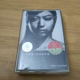 宇多田光—深深的河流—专辑—正版磁带(只发快递)