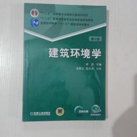 建筑环境学(第2版)