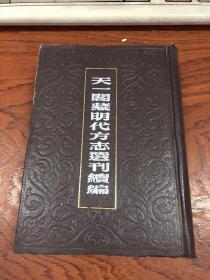 天一阁明代方志选刊续编 18 崇祯吴县志 四 江苏