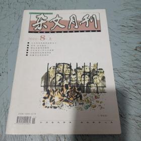 杂文月刊2010-8上