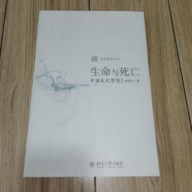 生命与死亡:中国生死智慧