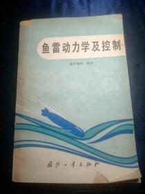 鱼雷动力学及控制(印1000册)