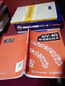 IUV-4G移动通讯技术