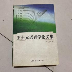 王士元语音学论文集