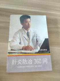 肝炎防治300问