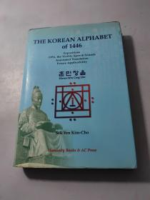 The Korean Alphabet of 1446  Expositions Opa, th