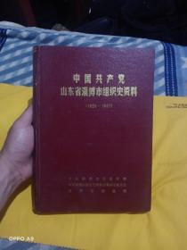 中国共产党山东省淄博市组织史资料