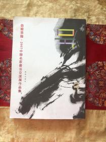 鲁韩墨缘:2007中韩名家书法交流展作品集