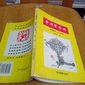 中国黄帝陵:地貌新考·人文景观(作者签赠盖章本)