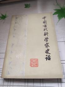 中国古代科学家史话  修订本