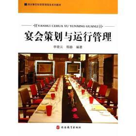 宴会策划与运行管理❤ 李晓云 等编著 旅游教育出版社9787563728398✔正版全新图书籍Book❤