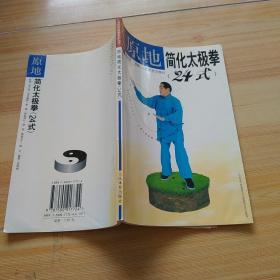 原地简化太极拳24式——原地太极拳系列丛书