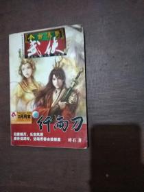 今古传奇 武侠版 2008年2月月末