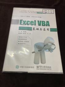 Excel VBA基础与应用