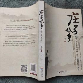 庄子故事:畅销二十余年的经典,最具神韵的庄子解读