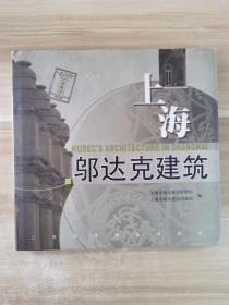 上海邬达克建筑