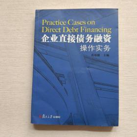 企业直接债务融资操作实务