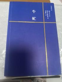 牛虻 (爱尔兰)伏尼契 著,马亚静 译 9787542627834 上海三联书店 正版图书