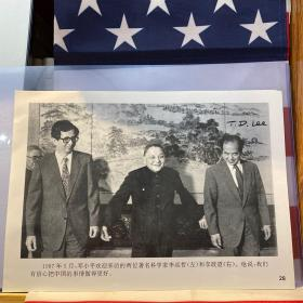 1957年诺贝尔物理学奖得主 李政道 亲笔签名 黑白新闻图片一张