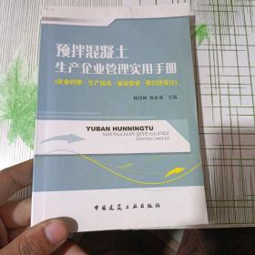预拌混凝土生产企业管理实用手册(企业管理生产技术质量要求配合比设计)