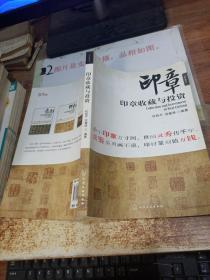 盛世收藏系列:印章收藏与投资