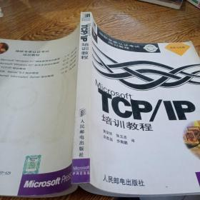 Microsoft TCP/IP培训教程