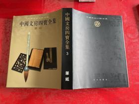 中国文房四宝全集(笔纸卷)(竖排繁体,2008年1版1印)