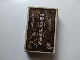 中国古代诗词扑克