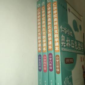 仁华学校奥林匹克数学课本  小学(三-六年级  四本合售)