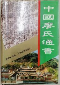 中国廖氏通书