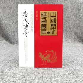 台湾时报版 廖玉蕙《唐代传奇:唐朝的短篇小说》
