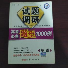 试题调研:《高考必备题型1000例》 英语