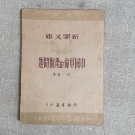 中国革命的几个问题【新潮文库】