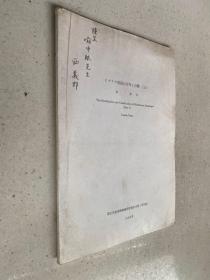 ヒマラャ诸语の分布と分类上(日文版)西义郎签名本