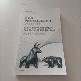 麦肯锡中国金融业CEO2021春季刊