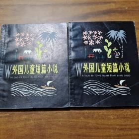 外国儿童短篇小说 上下册