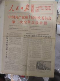 人民日报1975年1月18日【4版】