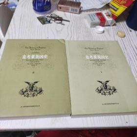 麦考莱英国史 一二卷