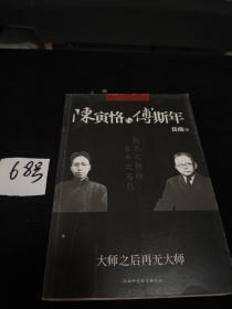 陈寅恪与傅斯年
