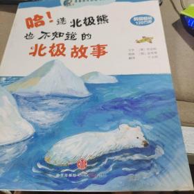 我超喜欢的趣味科学书:哈!连北极熊也不知道的北极故事