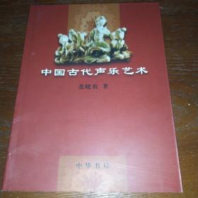 中国古代声乐艺术