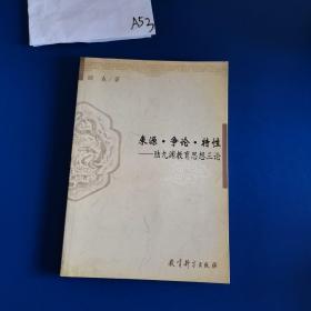 来源·争论·特性——陆九渊教育思想三论